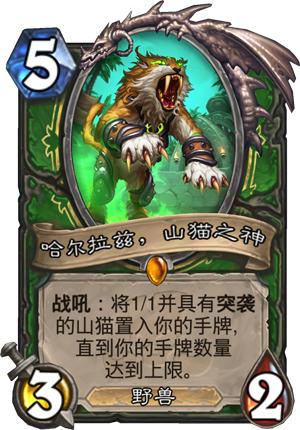 """《炉石传说》新版最后一橙卡""""山猫之神""""公布 任务猎的最终拼图"""