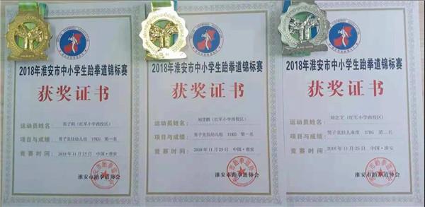 周恩来红军小学西校区参加2018年淮安市跆拳道锦标赛荣获金奖