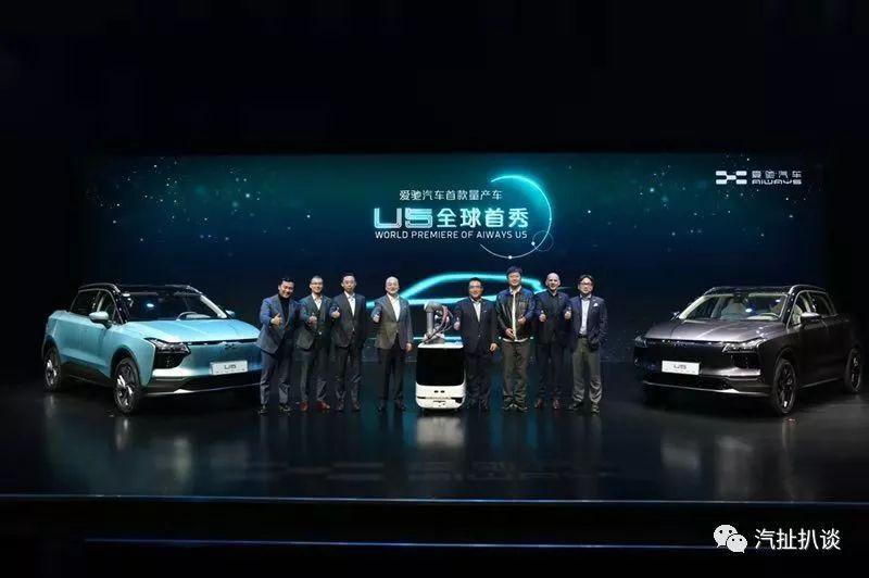 爱驰U5量产版全球首秀 演绎新势力造车成长之道