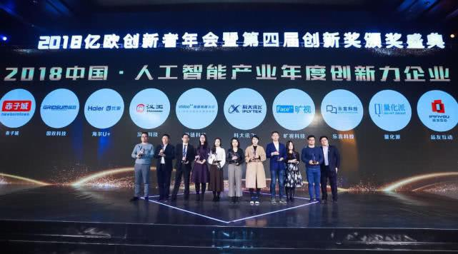 中国人工智能产业最具创新力企业公布 海尔U+成垂直行业唯一获奖企业