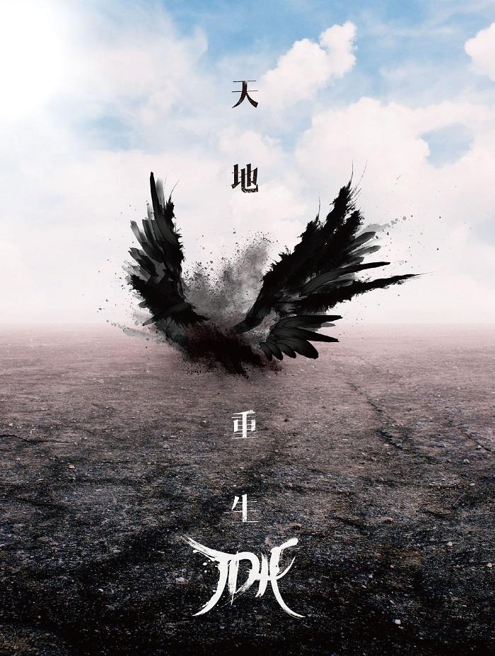 TDH乐团新专辑《天地重生》数字音乐今日正式发行
