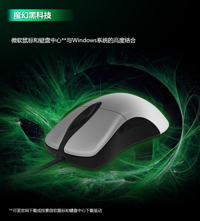 微软Pro IntelliMouse游戏鼠标开始国内预售 售价399元的照片 - 8