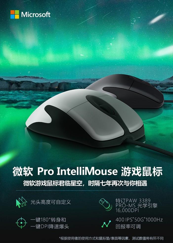 微软Pro IntelliMouse游戏鼠标开始国内预售 售价399元的照片 - 2