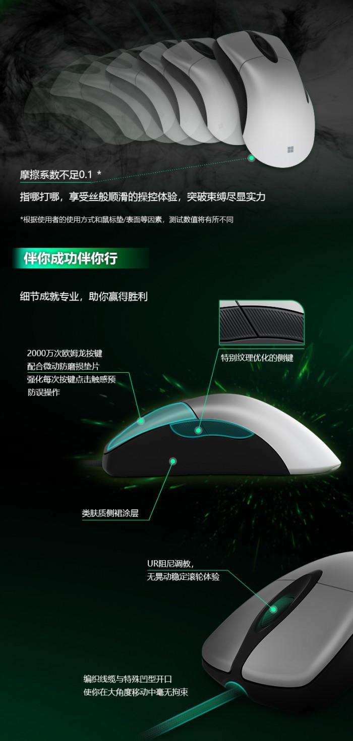 微软Pro IntelliMouse游戏鼠标开始国内预售 售价399元的照片 - 5