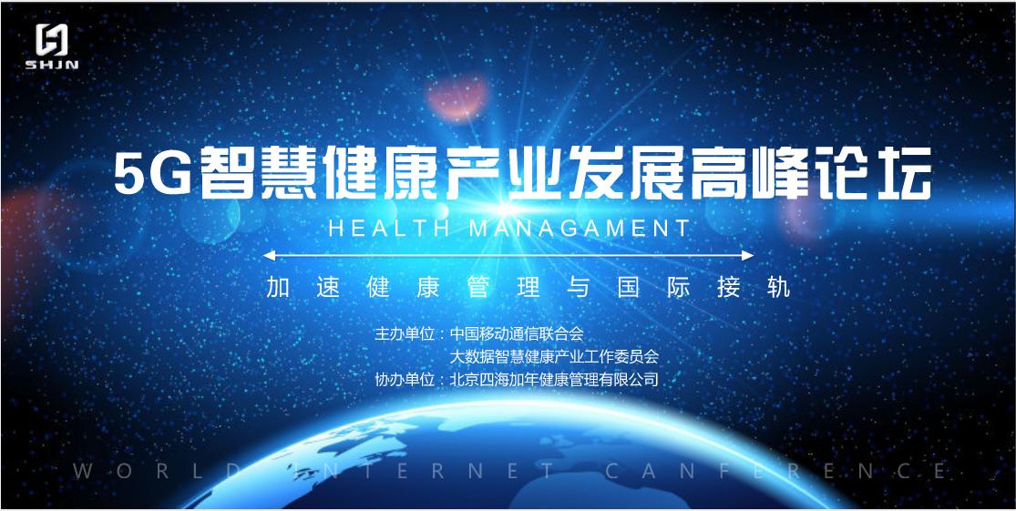 北京四海加年健康管理有限公司助力华夏健康幸福工程启动
