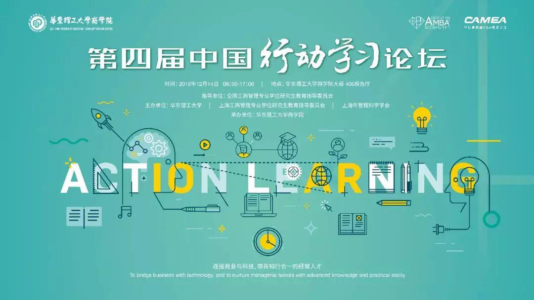注重学习实践,华理MBA承办第四届中国行动学习论坛