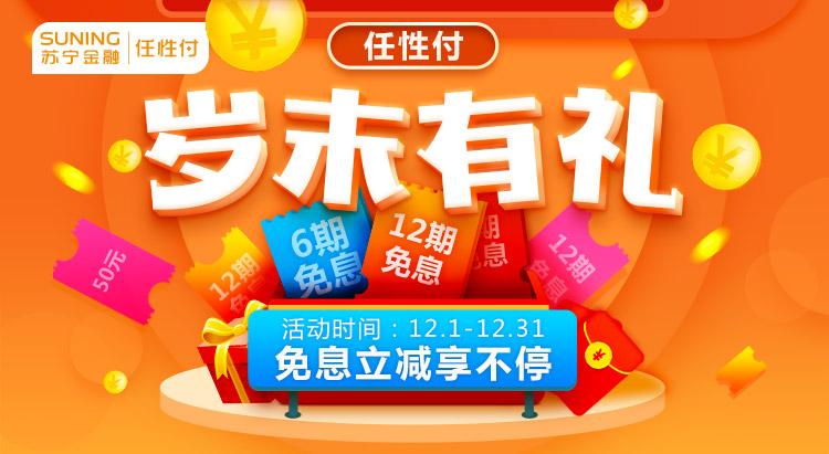 年底犒劳自己就用苏宁金融任性付 爆品最高享12期免息-焦点中国网