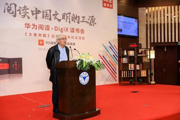 华为阅读·DigiX读书会杭州站 孙皓晖与读者阅读中国文明的正源
