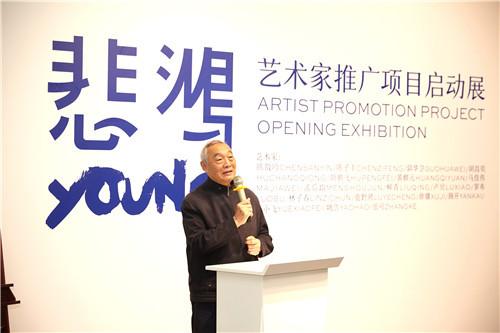 悲鸿YOUNG项目启动展在京开幕