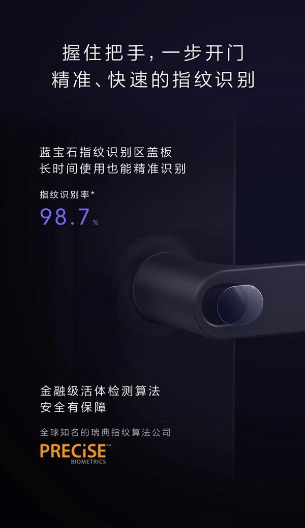 小米米家智能门锁发布:众筹价999元包安装的照片 - 3