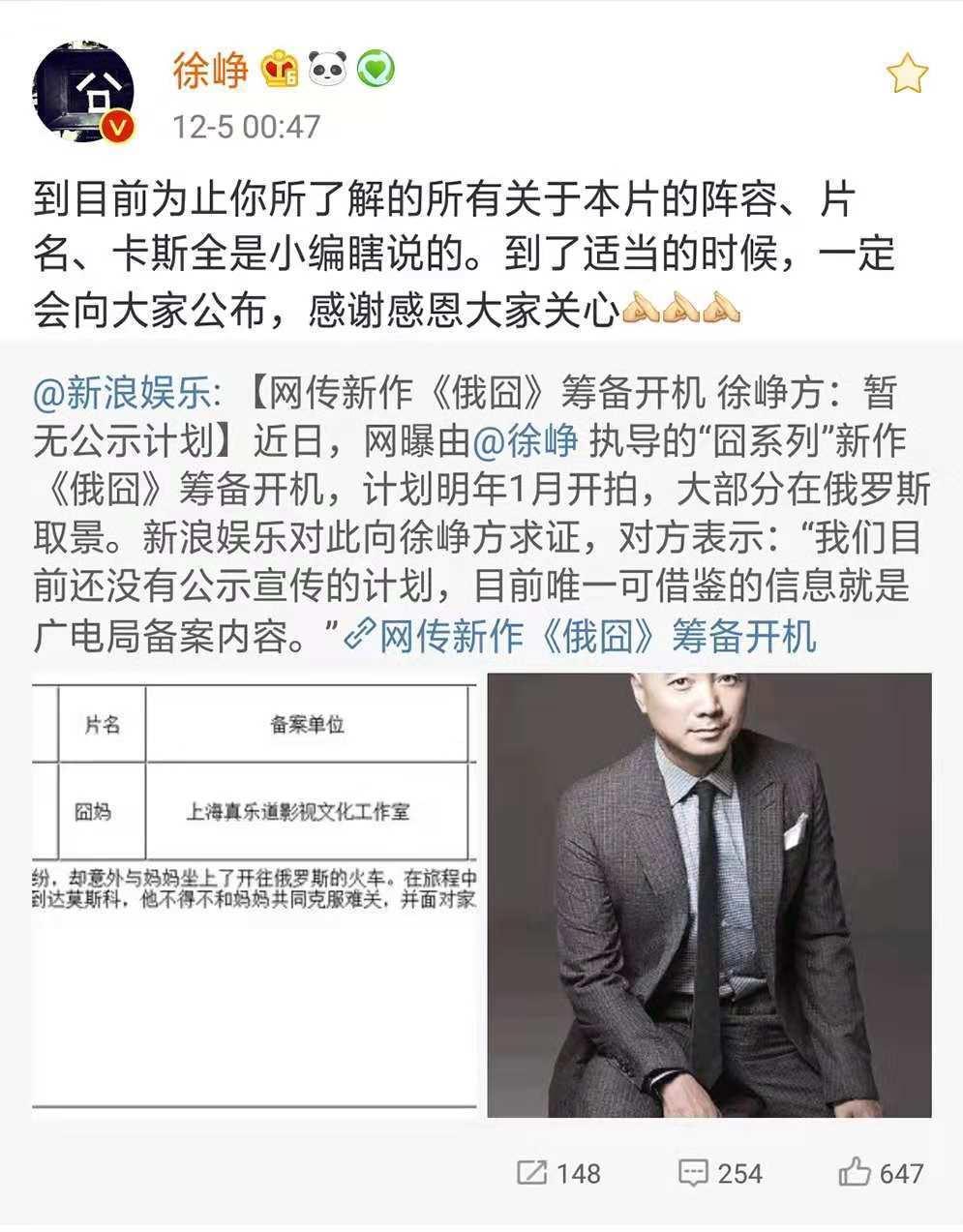 徐峥将与彭昱畅王祖蓝拍《俄囧》?导演7个字回应传闻的照片 - 5