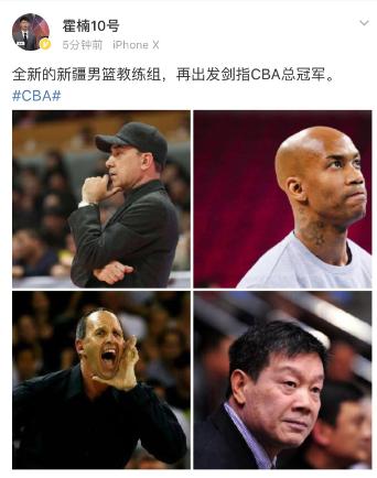 名嘴社交媒体晒新疆全新教练组成员 暗示老马将加盟