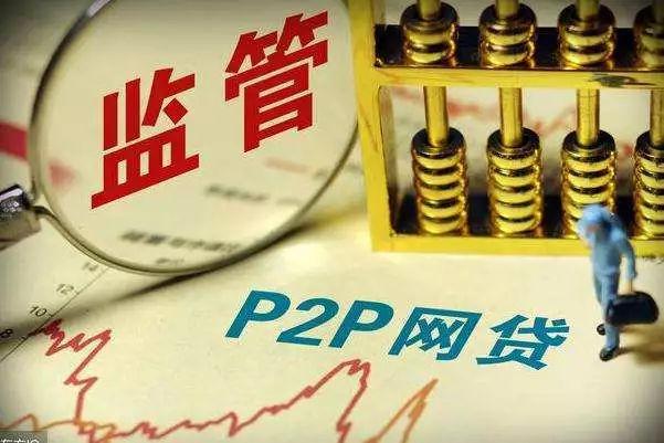 不算不知道一算吓一跳,P2P平台淘汰率真的不止90%!