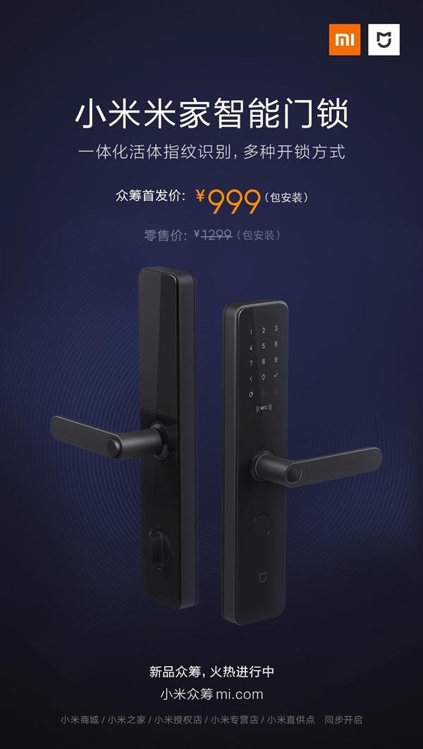 小米米家智能门锁发布:众筹价999元包安装的照片 - 2