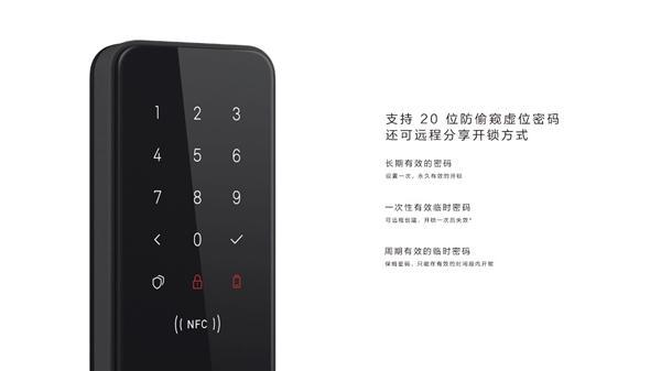 小米米家智能门锁发布:众筹价999元包安装的照片 - 4