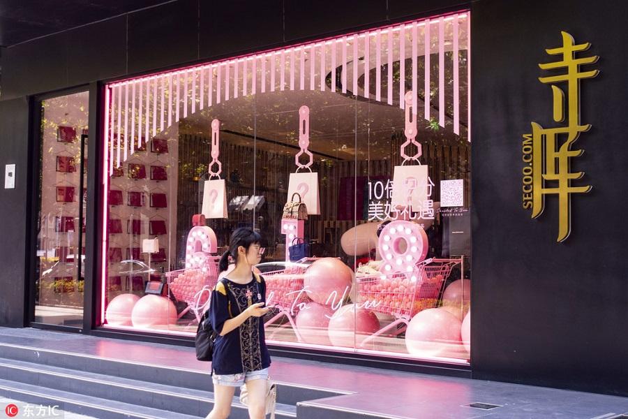 寺库2018Q3人均消费同比下降18.16%,库店带来的消费更接地气?
