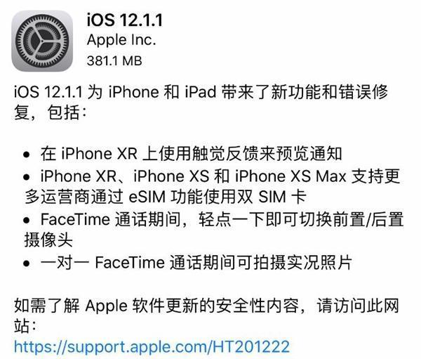 苹果发布 iOS 12.1.1系统更新 开始支持eSIM方式使用双卡的照片 - 2