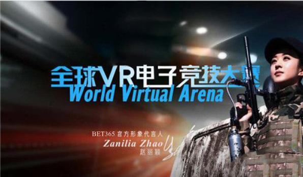 携手竞技时代 共筑BET365全球VR电子竞技大赛