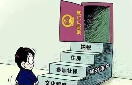 广州入户方式
