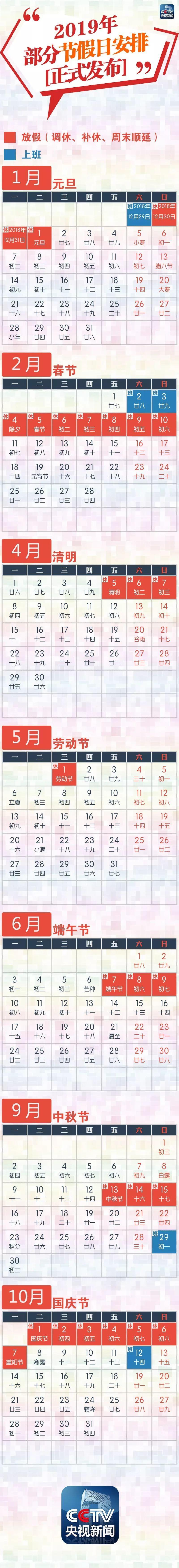 2019假期怎么安排 春节放假调休共7天的照片 - 2