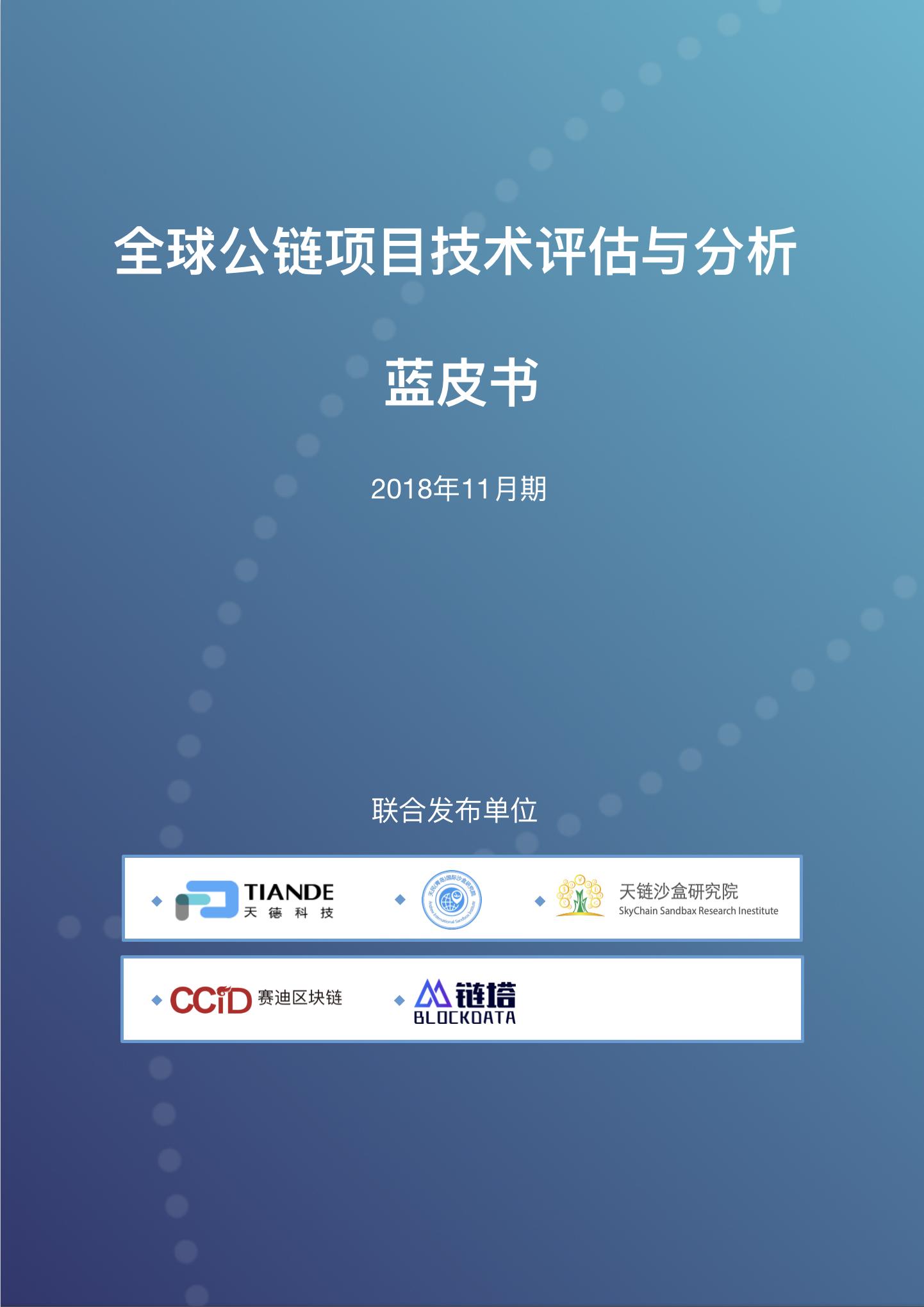 全球公链项目高度中心化:200余工程师控制活跃公链