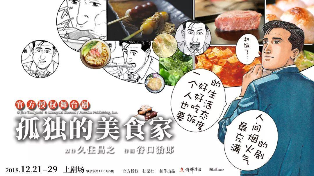 福利 好吃的舞台剧《孤独的美食家》-雪花新闻