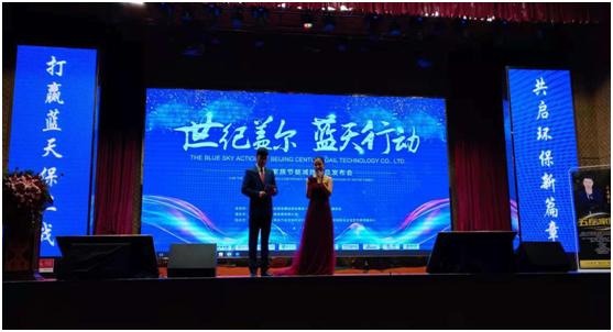 世纪盖尔蓝天行动暨五岳家族节能减排新品发布会在京召开