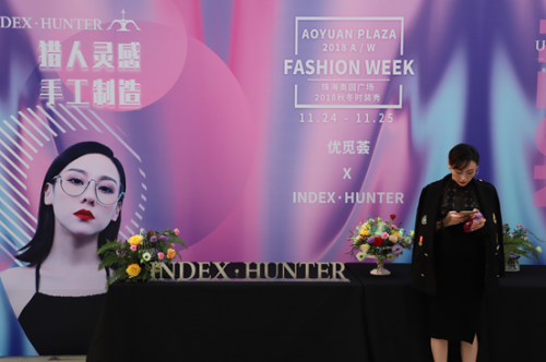珠海奥园广场2018时装秀INDEX•HUNTER产品发布会