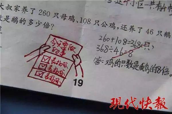 小学老师表情包评语走红,网友留言:我都想写作业了的照片 - 4