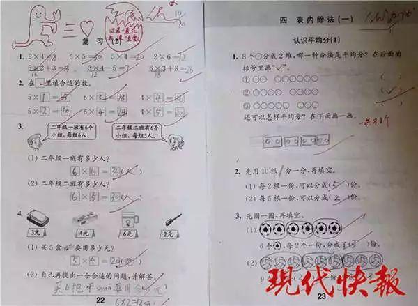 小学老师表情包评语走红,网友留言:我都想写作业了的照片 - 5