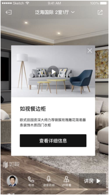 """打破空间边界,贝壳如视VR荣获""""中国家居优选服务商品牌"""""""
