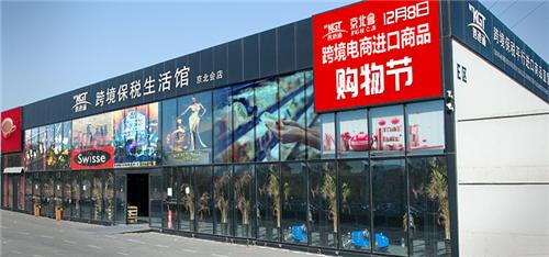 跨港通2018跨境电商进口商品购物节