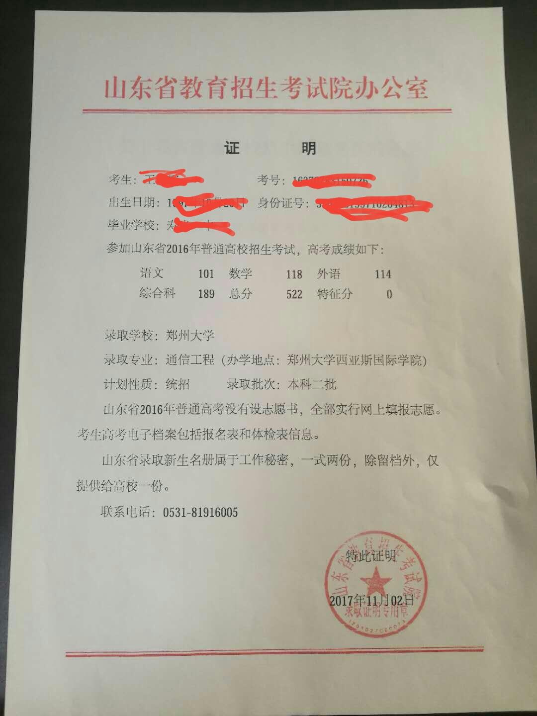 关于郑州大学涉嫌职务犯罪的举报
