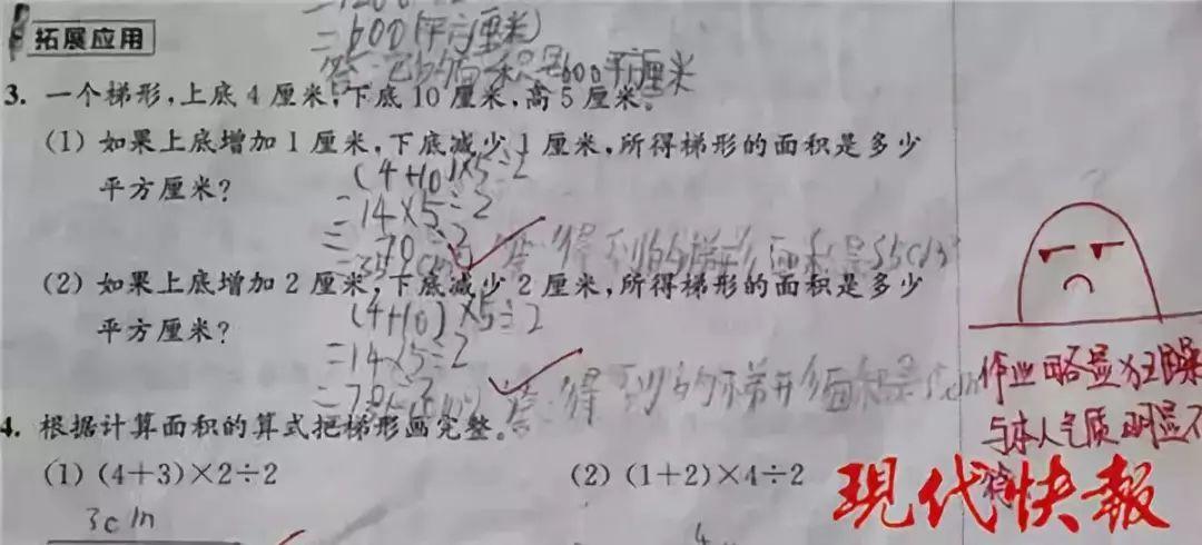 小学老师表情包评语走红,网友留言:我都想写作业了的照片 - 3