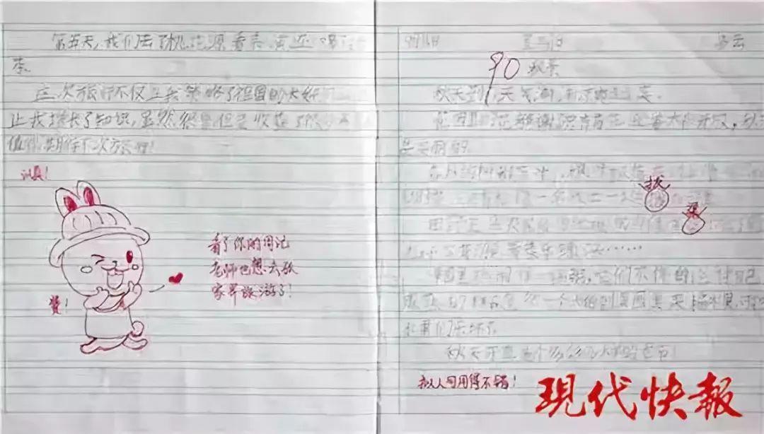 小学老师表情包评语走红,网友留言:我都想写作业了的照片 - 7