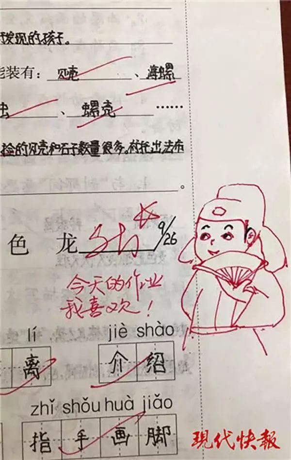 小学老师表情包评语走红,网友留言:我都想写作业了的照片 - 6