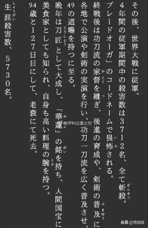 日本辱華輕小說作者又出新作?這次連漢化組都不干了:死馬作者! 5