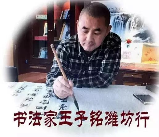 书山寻路 墨海求索——中国书法名家王子铭访谈