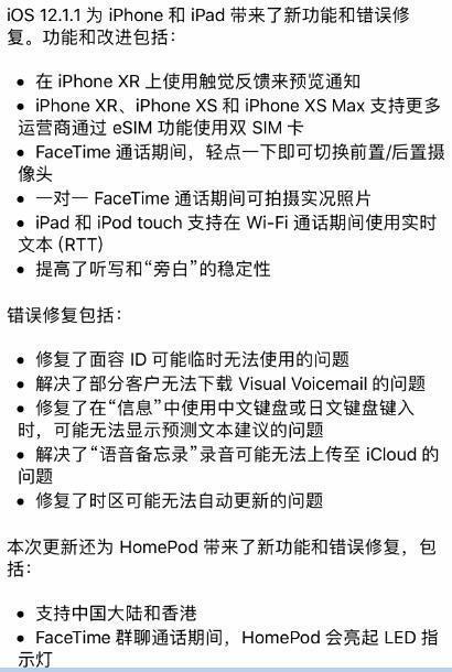 升级iOS 12.1.1:用户称iPhone XS信号变好、还有双4G的照片 - 2
