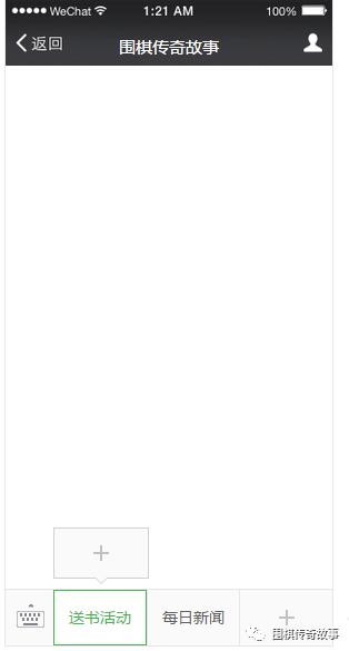 黑白博弈——中日韩围棋大战演义(十二)新旧的对抗-雪花新闻