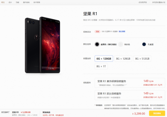 """锤子科技官网所有手机产品均显示""""到货通知""""的照片 - 2"""
