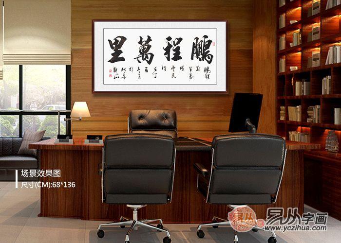 老板办公室挂什么字画好 好的书法内容 打造企业形象