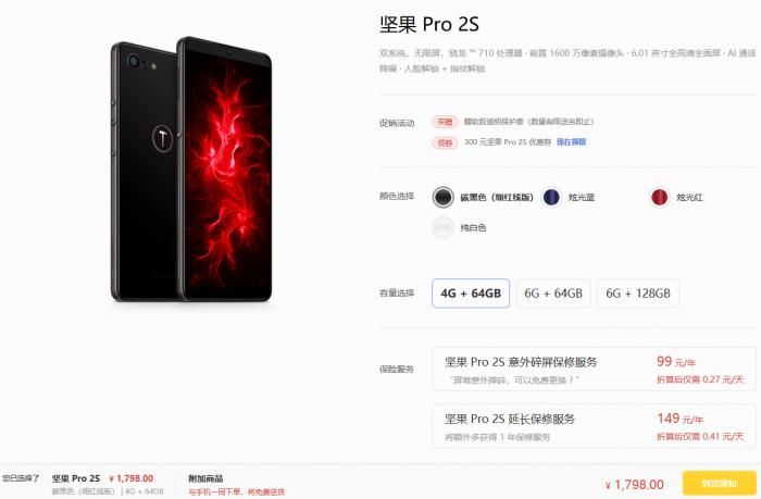 """锤子科技官网所有手机产品均显示""""到货通知""""的照片 - 3"""