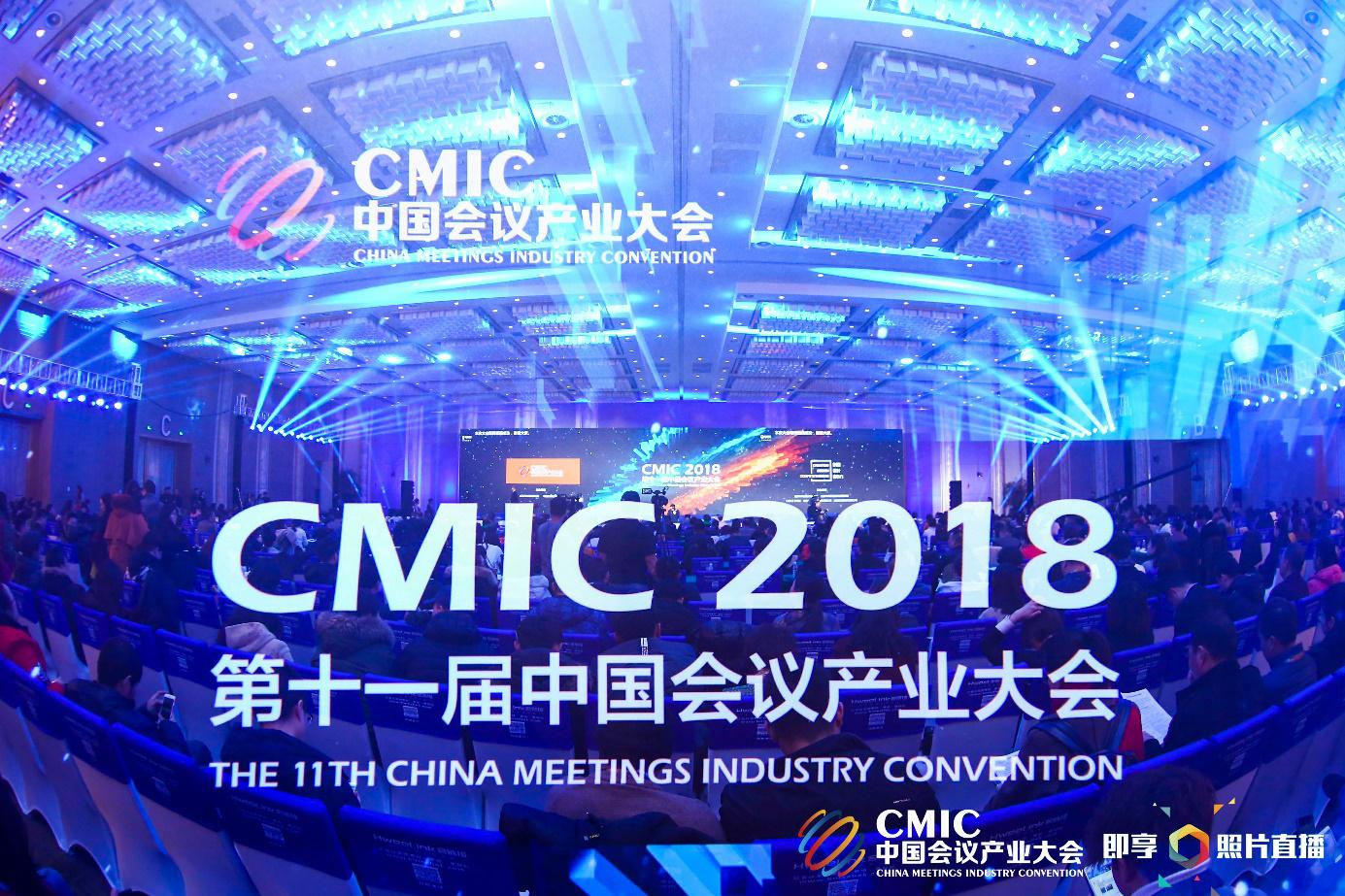 第十一届中国会议产业大会完美谢幕 创意设计引领发展新方向
