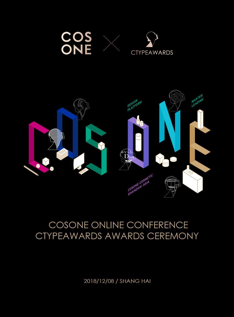 2018COSONE上线发布会 | 未来美妆的创意供给模式已悄然改变