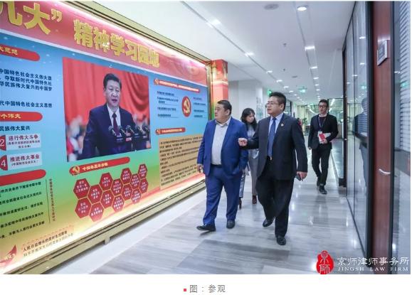 东盟法律联盟主席黄明成莅临京师参观交流-雪花新闻