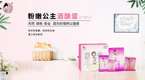 粉嫩公主3大优势保证产品质量,只为女性美丽与健康