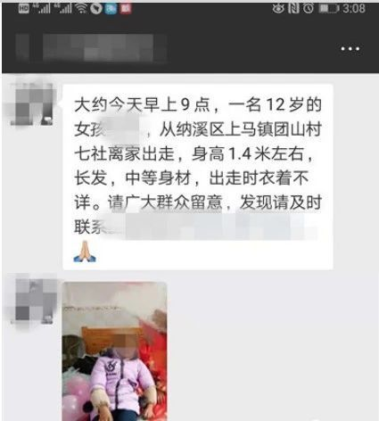 12岁小女孩偷拿零钱被父亲责骂,留字出走幸被找回