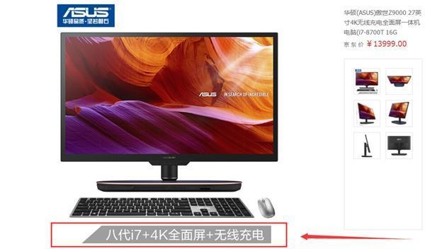 华硕傲世Z9000一体机上架:4K全面屏加持 13999元的照片 - 2