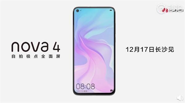 正面差一点完美 华为nova 4官方预告:取代刘海屏